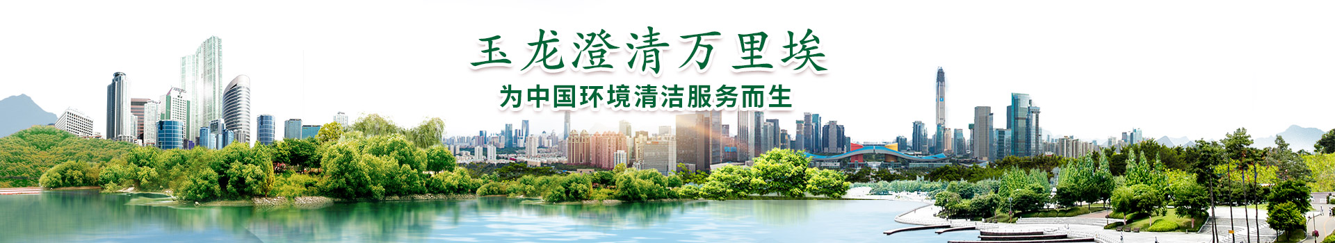 关于玉龙环保-为中国环境清洁服务而生