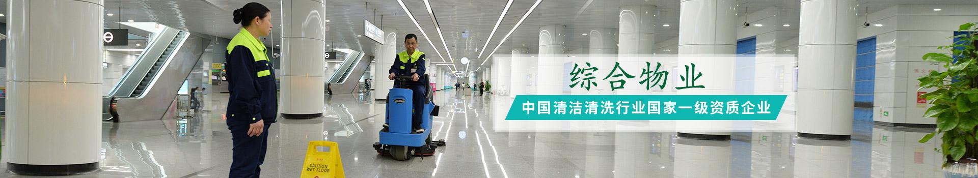 玉龙环保-中国清洁清洗行业国家一级资质企业