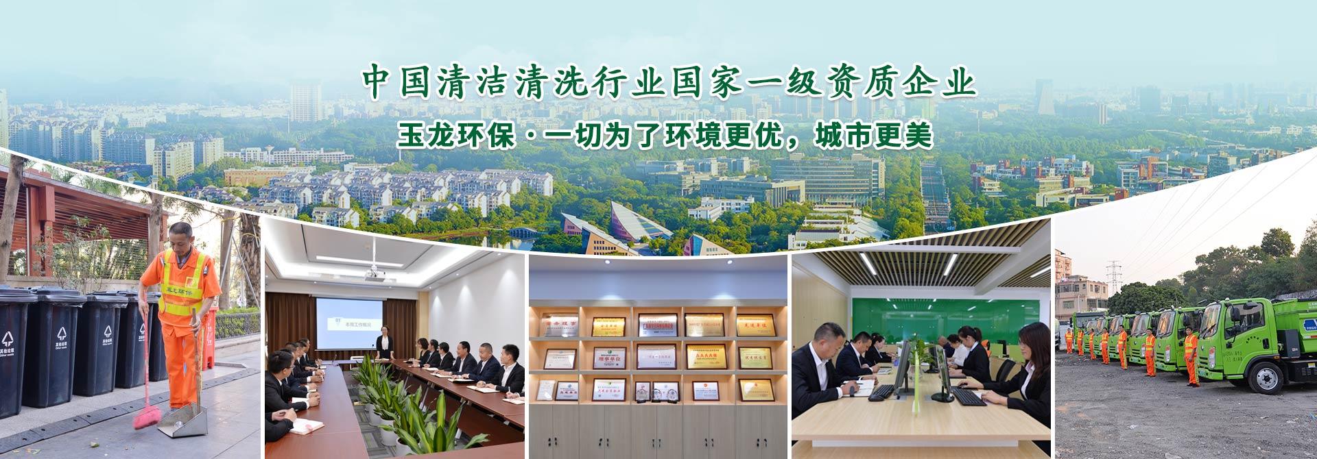 玉龙环保-中国清洗行业国家一级资质企业