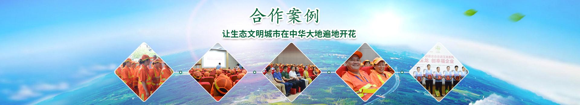 玉龙环保-让生态文明城市在中华大地遍地开花