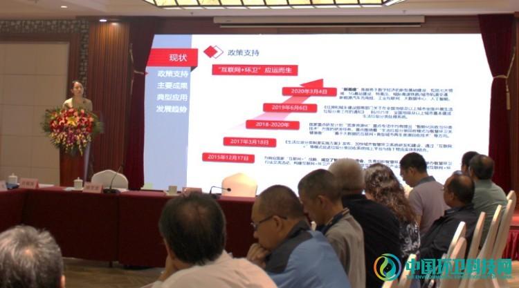 环卫产业互联网平台白皮书发布-玉龙环保