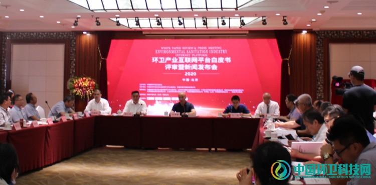 环卫产业互联网平台白皮书发布-玉龙环保2