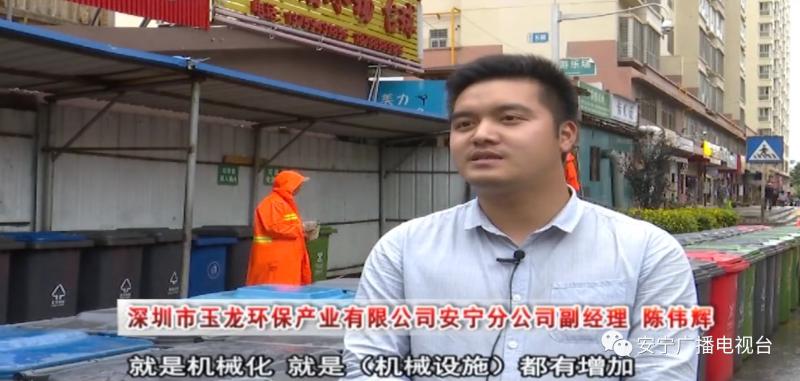 6玉龙环保安宁分公司副经理-玉龙环保
