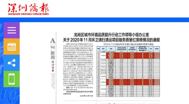 深圳侨报12月15日报道
