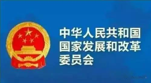 发改委-玉龙环保