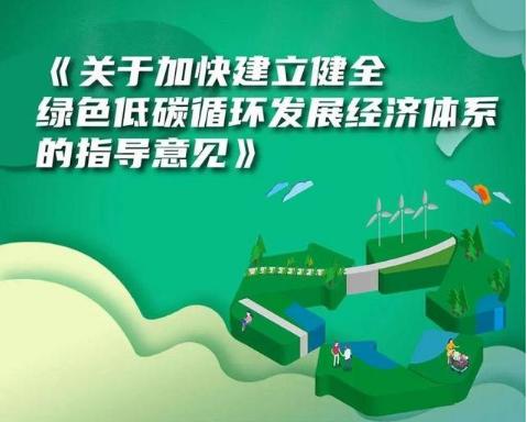 1绿色低碳循环发展经济指导意见
