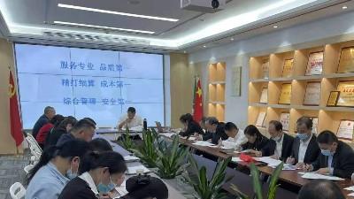 综合物业事业部管理会议