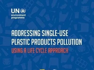 联合国环境署发布《利用生命周期方法解决一次性塑料制品污染》报告