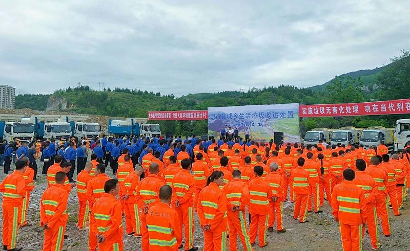 玉龙环保-思南县城乡生活垃圾收运处置项目启动仪式