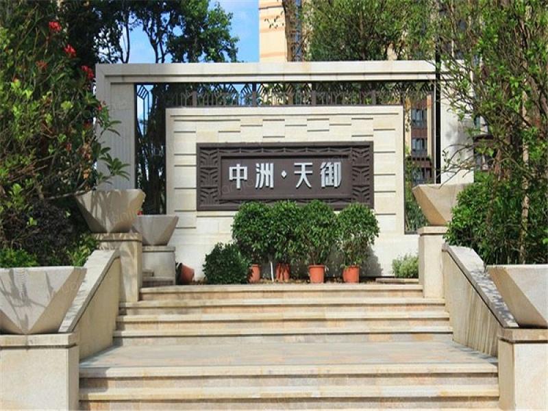 惠州中洲天御花园
