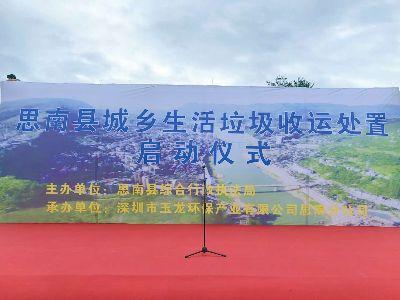 思南县投资上亿元实施城乡生活垃圾集中收运处置项目