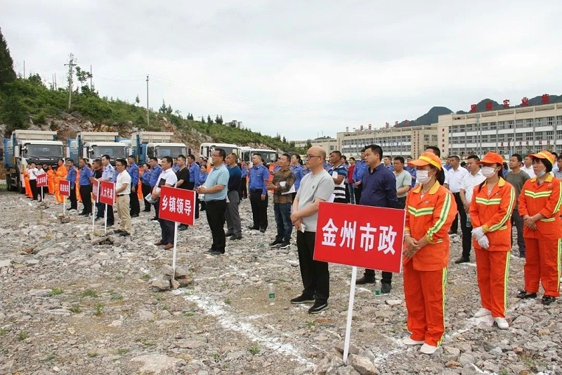 玉龙环保-思南城乡生活垃圾集中收运处置项目启动仪式