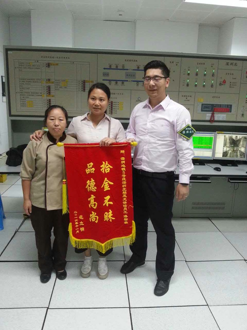 深圳地铁表彰拾金不昧的员工-玉龙环保