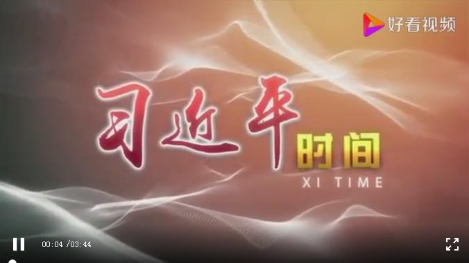习近平时间-玉龙环保1