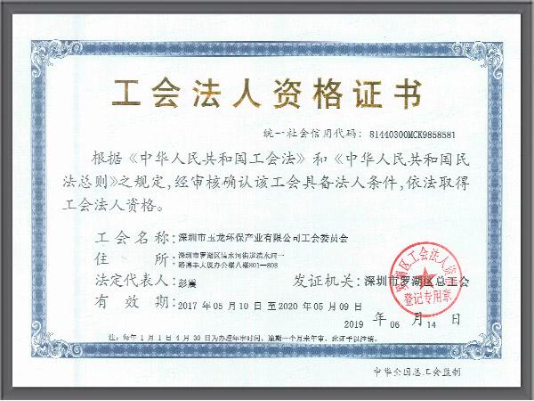 玉龙环保-工会法人资格证书