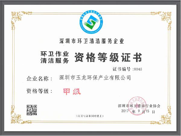 玉龙环保-深圳市环卫清洁甲级资质正本