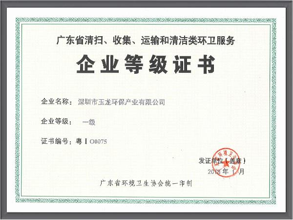 玉龙环保-省协会1级正本