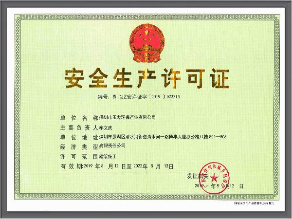 玉龙环保-安全生产许可证正本