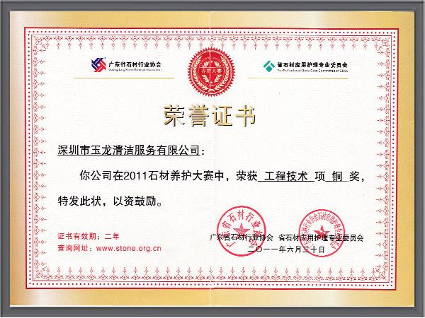 玉龙环保-2011年石材养护大赛工程技术项铜奖