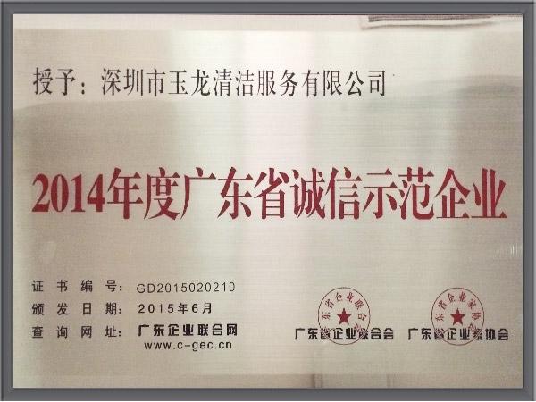 玉龙环保-2014年广东省诚信示范企业证书
