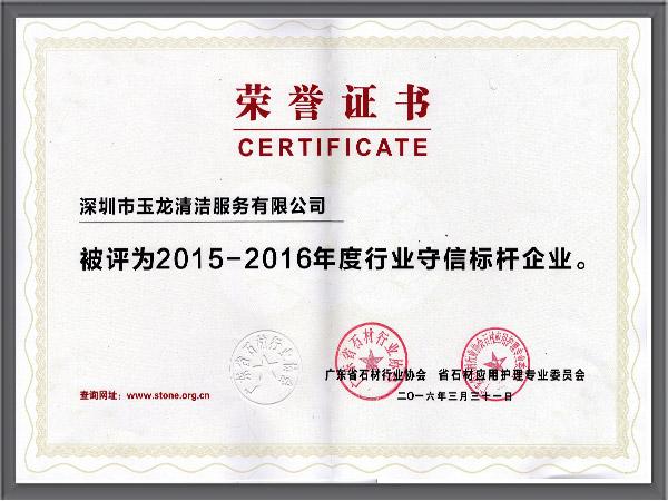玉龙环保-2015-2016年度石材行业守信标杆企业