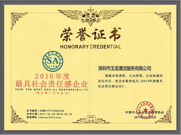 玉龙环保-2016年度最具社会责任感企业荣誉证书