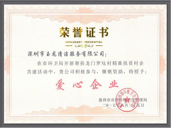 玉龙环保-2017.08惠州市容管理局爱心企业