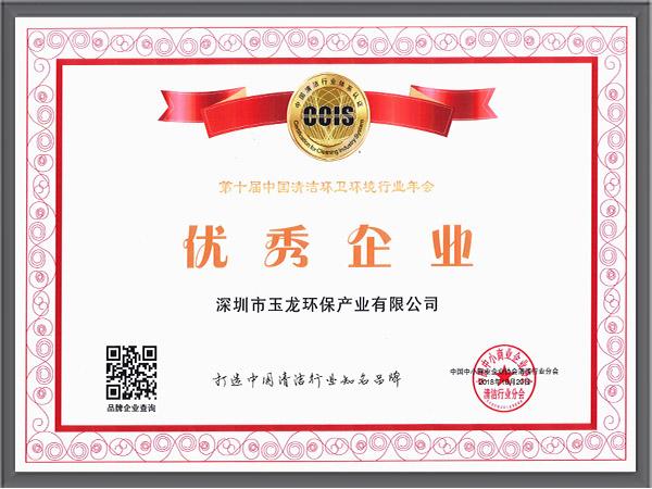 玉龙环保-2018.10中清协优秀企业