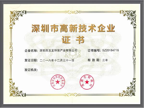 玉龙环保-高新技术企业(深圳市)