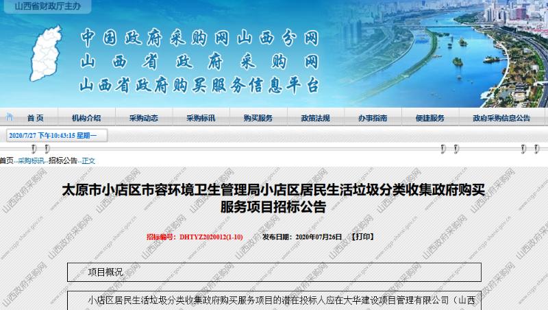 太原亿元级垃圾分类项目招标1-玉龙环保