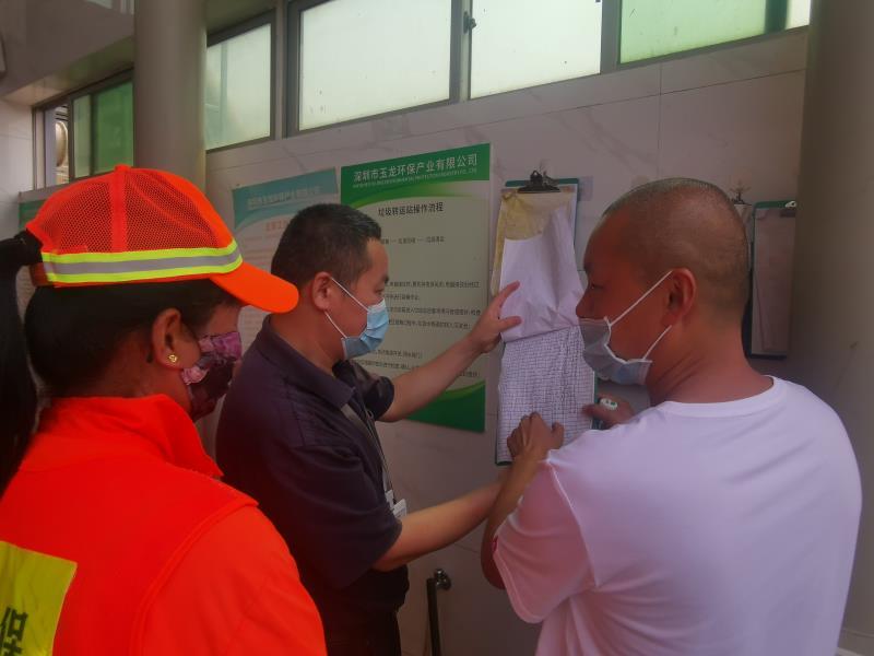 玉龙环保-安全品质检查