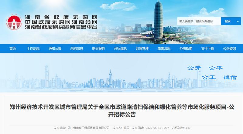 玉龙环保-郑州环卫项目政府采购