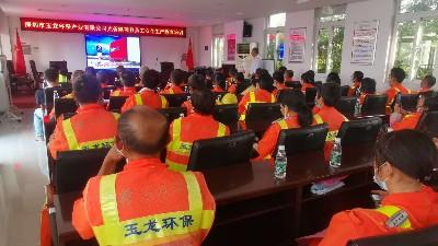 玉龙环保-项目员工安全培训