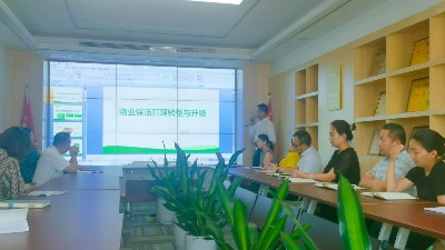 玉龙环保-物业保洁管理的转型与升级培训
