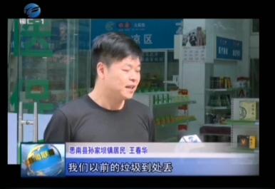 铜仁新闻联播-玉龙环保0