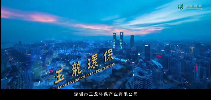 0深圳市玉龙环保产业有限公司
