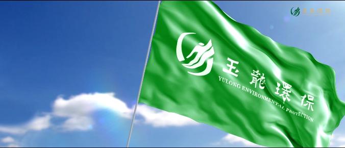10玉龙旗帜-玉龙环保