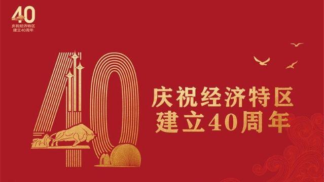 深圳四十周年庆祝大会