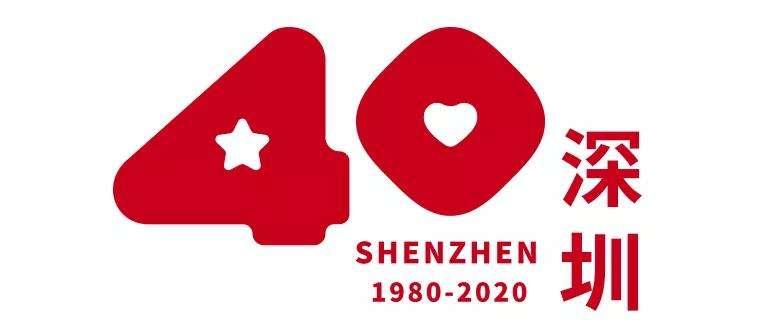 深圳四十周年庆祝大会1