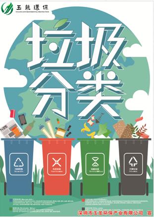0玉龙环保-垃圾分类宣传