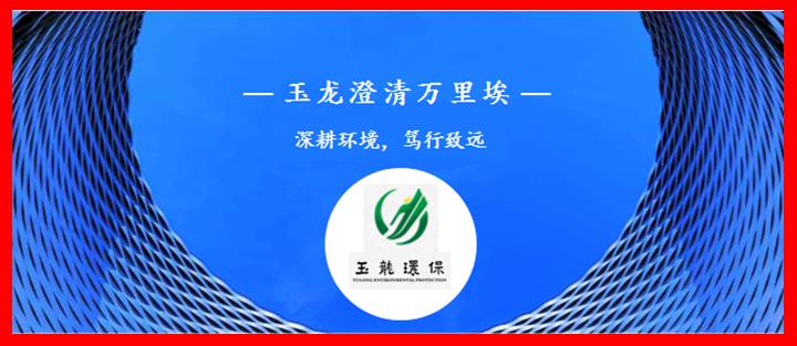 公司宣传-玉龙环保