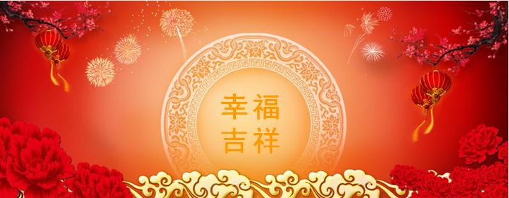 恭贺新春2-玉龙环保