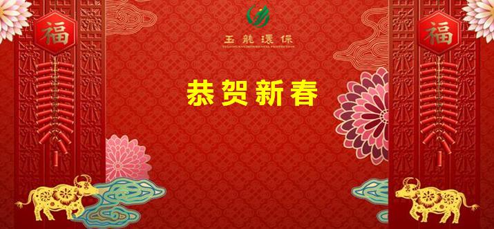 恭贺新春1-玉龙环保