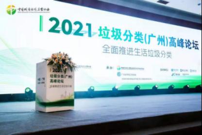 2021广州垃圾分类高峰论坛