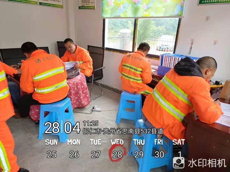 贵州思南项目安全考试