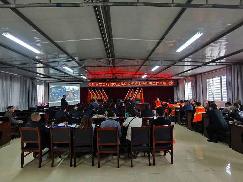 贵州金沙项目安全培训