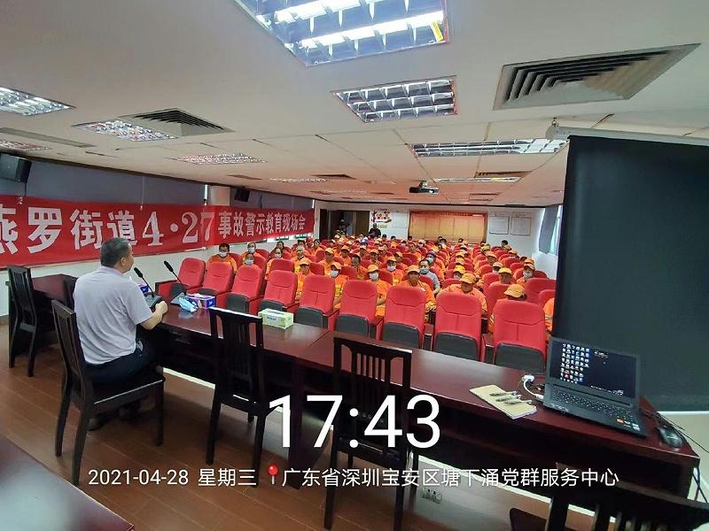 深圳宝安区燕罗市政项目安全培训-玉龙环保