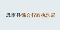 玉龙环保合作客户-思南县综合行政执法局