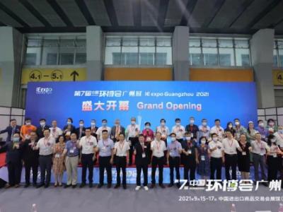 2021年第七届中国环博会广州展如期举行