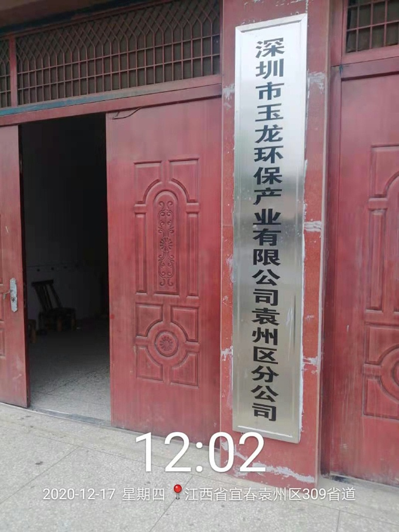 玉龙环保袁州区分公司